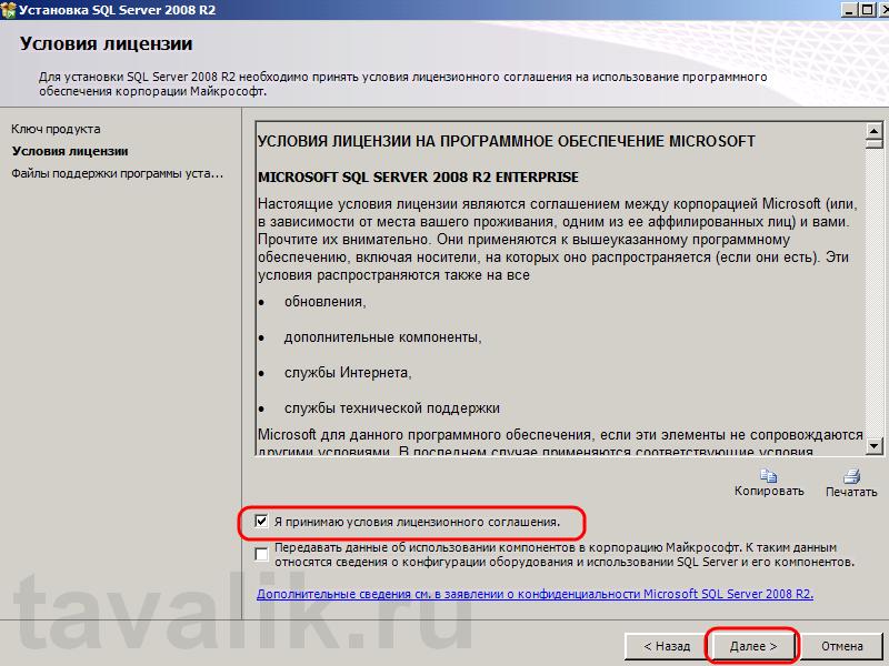 microsoft sql server 2008 r2 enterprise edition rus скачать