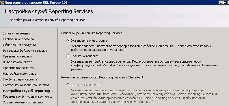 Installing a SQL server and setting up a report server